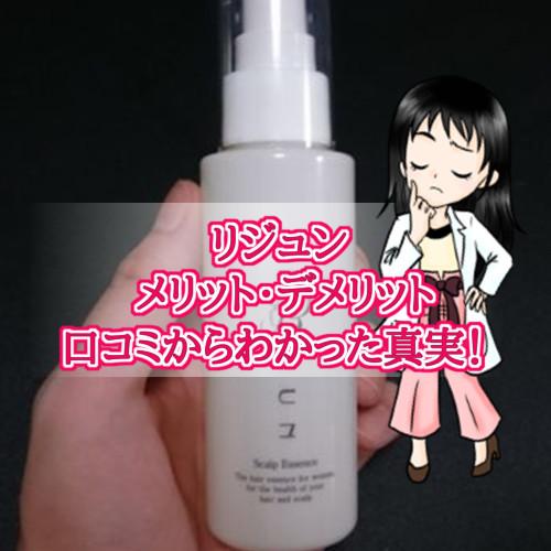 リジュン・口コミ・評判・レビュー