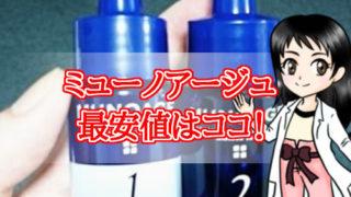 ミューノアージュ・最安値