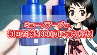 ミューノアージュ・クーポン・入手方法・キャンペーン