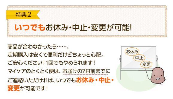 花蘭咲・とくとく便02