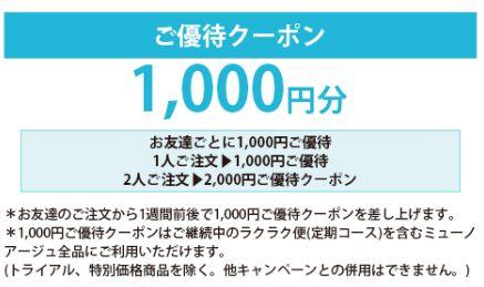 お友達紹介で1,000円クーポン1