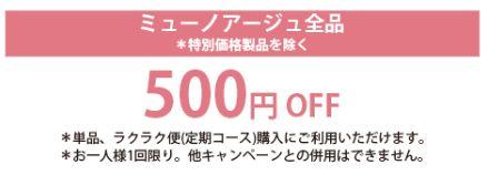 お友達紹介で1,000円クーポン2