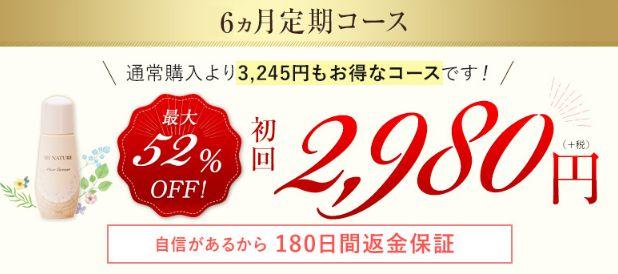 【割引】マイナチュレは初回2,980円キャンペーン実施中