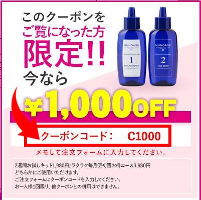 ミューノアージュ1000円OFFクーポン