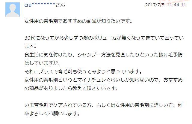 ミューノアージュ・Yahoo知恵部