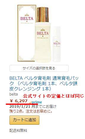 ベルタ育毛剤・アマゾン