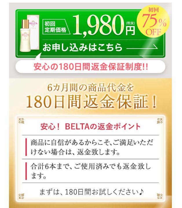 ベルタ育毛剤・返金保証01