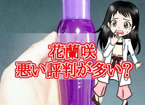 花蘭咲・口コミ・効果・悪い評判