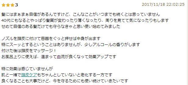 アットコスメ・評判3