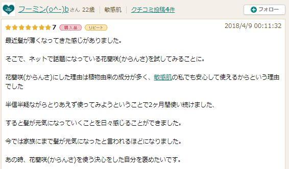 花蘭咲・アットコスメ1