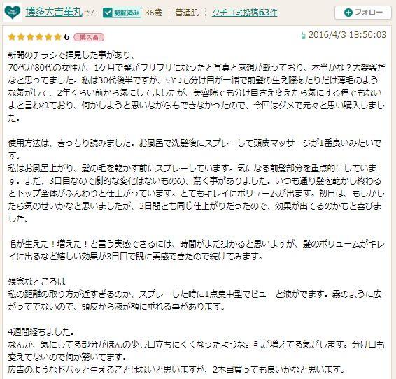 花蘭咲・アットコスメ2