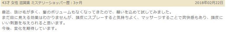 花蘭咲・モニター1