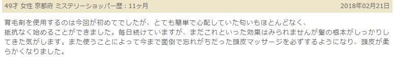 花蘭咲・モニター2