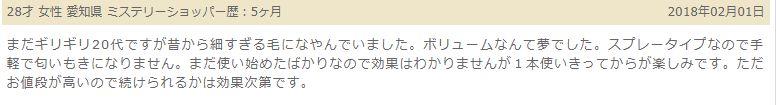 花蘭咲・モニター3