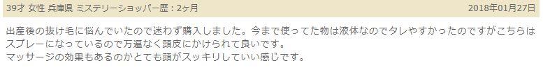 花蘭咲・モニター4