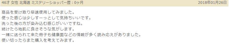 花蘭咲・モニター5