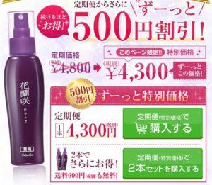 花蘭咲・メルマガ・500円割引