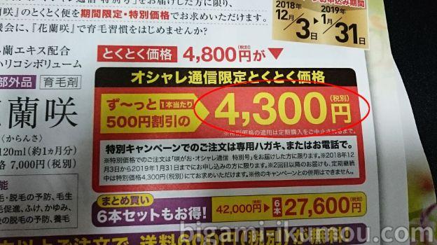 花蘭咲・特別キャンペーン2