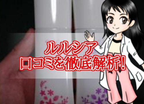 ルルシア・口コミ・評判・メリット・デメリット