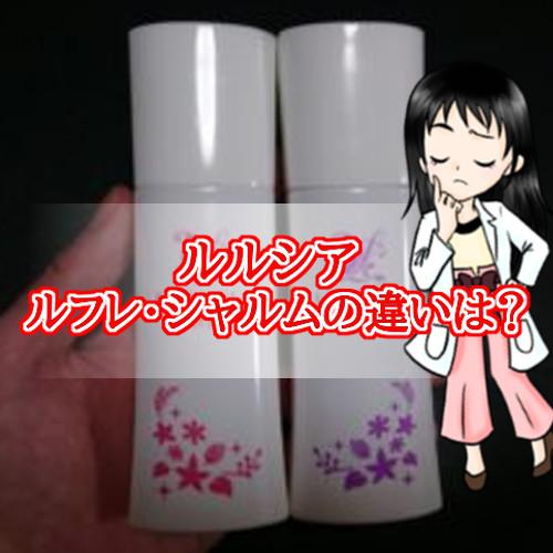 ルルシア・ルフレ・シャルム・違い・副作用