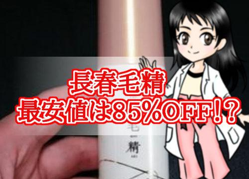 長春毛精・最安値・クーポンコード