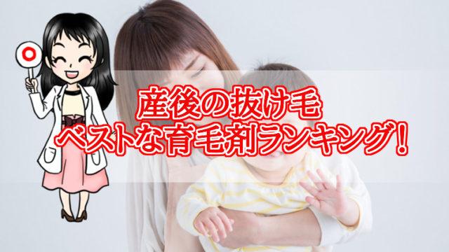 産後・抜け毛・育毛剤・ランキング