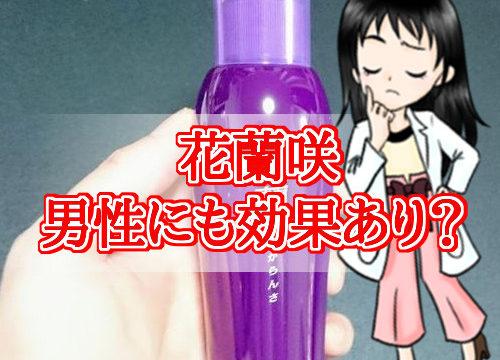 花蘭咲・男性・口コミ・効果