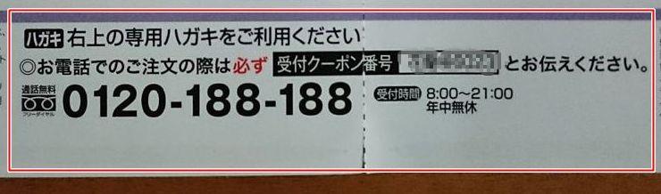 花蘭咲・クーポン03