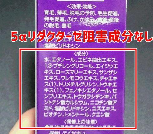花蘭咲・5αリダクターゼ