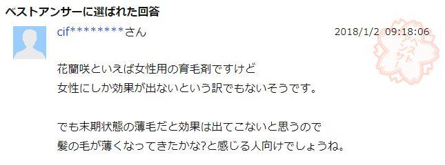 花蘭咲・ヤフー知恵袋・回答