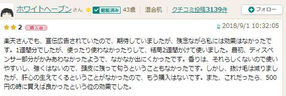 長春毛精・アットコスメ・口コミ03