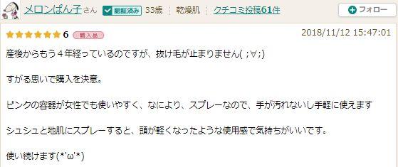 長春毛精・アットコスメ・口コミ02