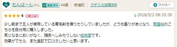 マイナチュレ・アットコスメ・口コミ3