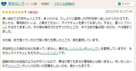 マイナチュレ・アットコスメ・口コミ2