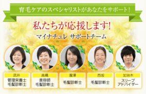 マイナチュレ・毛髪診断士