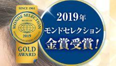 ルルシア・モンドセレクション金賞・2019