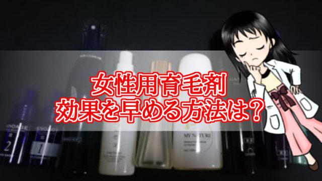 女性用育毛剤・効果期間・早める方法