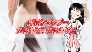 炭酸シャンプー・育毛効果・メリット・デメリット