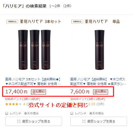 価格比較【公式サイト・楽天・Amazon】