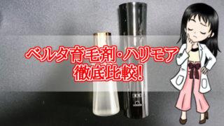 ベルタ育毛剤・ハリモア・比較