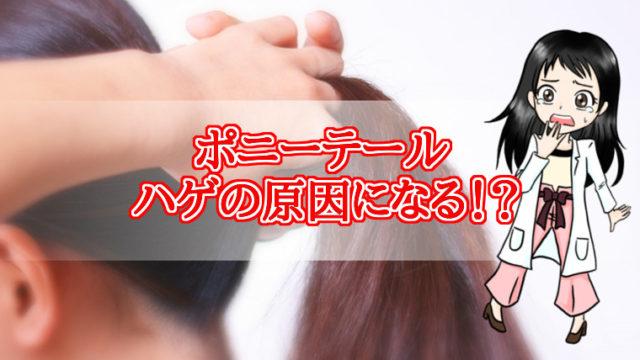髪の毛・結ぶ・ハゲる