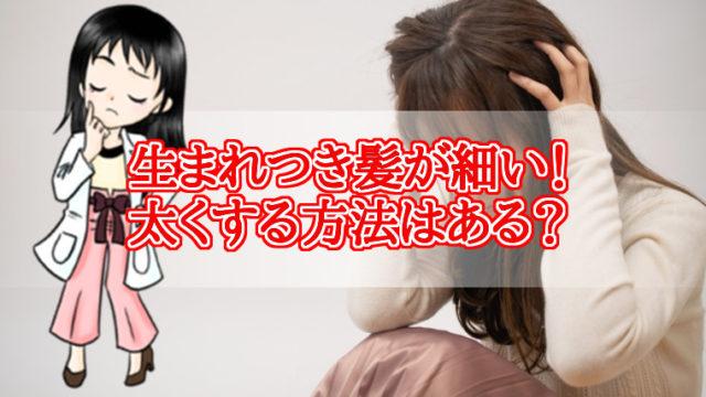 髪を太くする方法 女性,生まれつき髪が細い 女性,髪が細くなってきた 女性