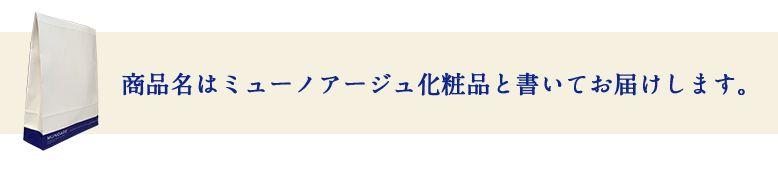 ベルタ育毛剤・ミューノアージュの比較【プライバシー保護】2