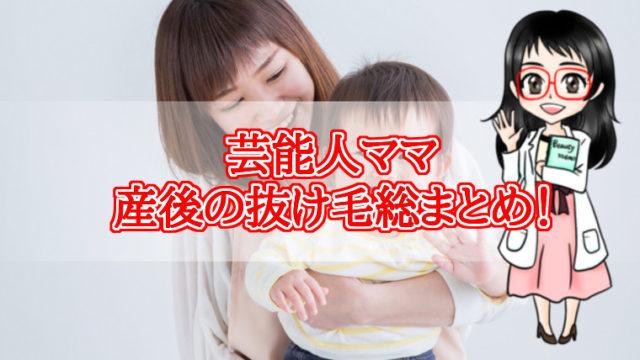 産後の抜け毛・芸能人ママ・まとめ
