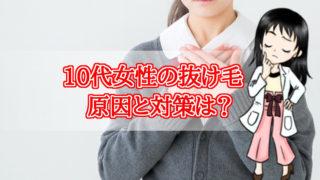 10代女性・抜け毛