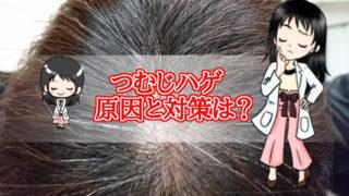 つむじハゲ・育毛剤・女性