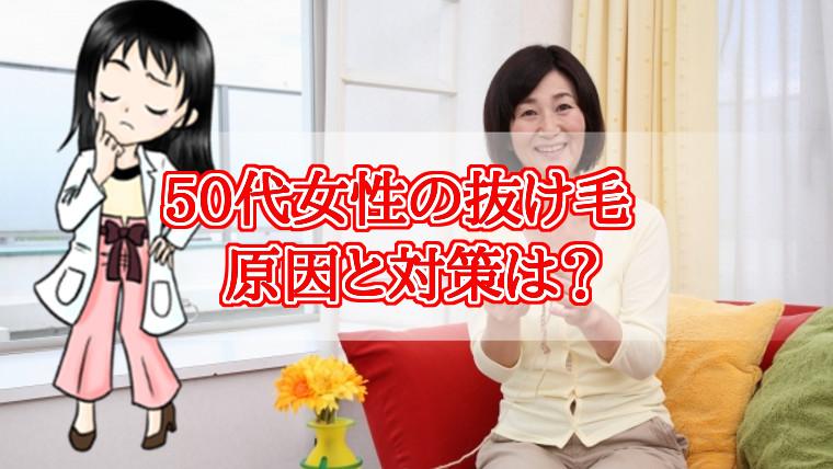 50代女性・抜け毛
