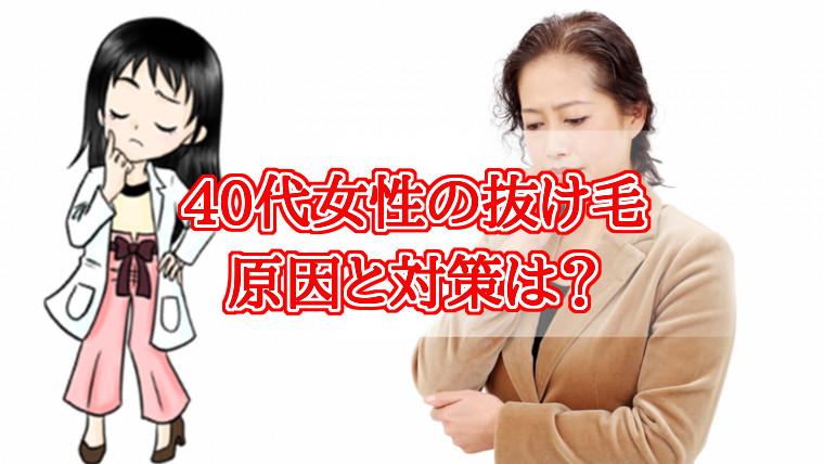 40代女性・抜け毛