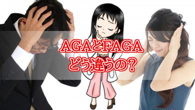 AGA・FAGA・違い