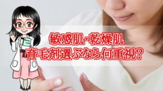 女性・育毛剤・敏感肌